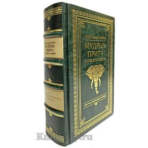 Большая книга мудрых притч со всего света в кожаном переплете.