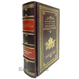 Большая книга мудрости победителей. Книга в кожаном переплете.