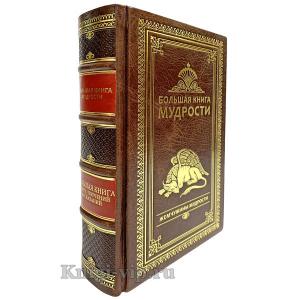 Большая книга мудрости. Изречения, цитаты, афоризмы в кожаном переплете