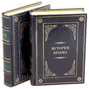 История Крыма в 2 томах. Книги в кожаном переплете.