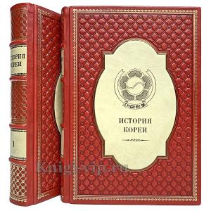 История Кореи. В 2 томах. Книги в кожаном переплёте.