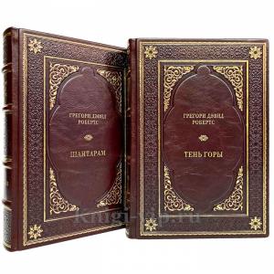 "Грегори Дэвид Робертс - ""Шантарам. Тень горы"". Книги в кожаном переплёте."