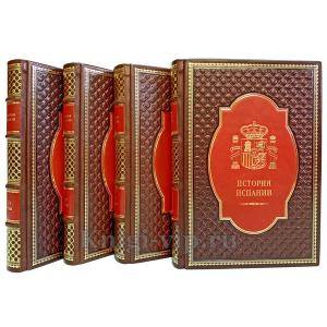 История Испании в 2 томах (4 книги). Книги в кожаном переплёте.