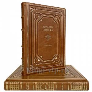 Ариадна Громова - Избранное в 2 томах. Книги в кожаном переплёте