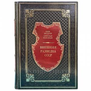 Внешняя разведка СССР - Дегтярев К., Колпакиди А. Книга в кожаном переплёте