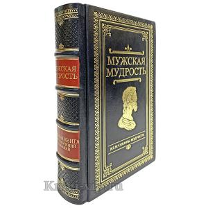 Большая книга мужской мудрости (притчи, поучения, сказания), в кожаном переплёте.