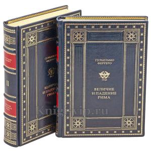 Гульельмо Ферреро - Величие и падение Рима в 5 томах  (2 книги)