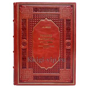 Русское масонство 1731-2000. Энциклопедический словарь. Серков Андрей Иванович