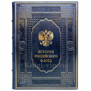 История российского флота. Книга в кожаном переплете