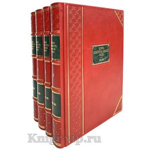 История Министерства финансов России в 4 томах. Книги в кожаном переплёте.