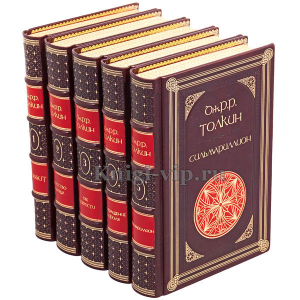 Джон Р. Р. Толкин (Толкиен) в 5 томах. Властелин колец. Книги в кожаном переплёте.