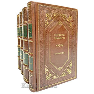 Готфрид Лейбниц. Сочинения в 4 томах. Книги в кожаном переплёте.