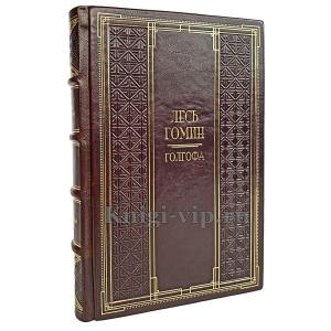 Лесь Гомин - Голгофа. Книга в кожаном переплете
