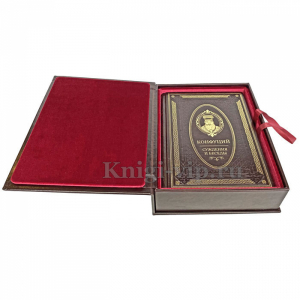 Конфуций - Суждения и беседы (Увеличенный формат). Книга в кожаном переплёте