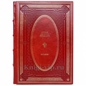 Антуан де Сент-Экзюпери - Цитадель (увеличенный формат). Книга в кожаном переплёте.