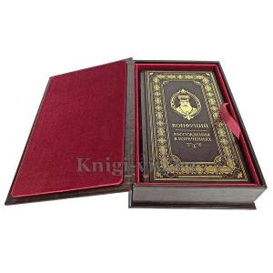 """Конфуций """"Рассуждения в изречениях"""". Книга в кожаном переплёте"""