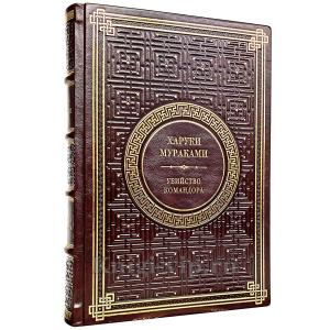 Харуки Мураками - Убийство командора. Книга в кожаном переплёте