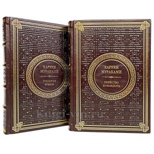 Харуки Мураками. Собрание в 2 томах. Книги в кожаном переплёте