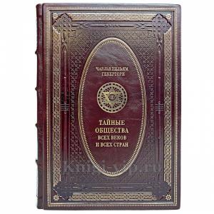 Чарльз Уильям Гекерторн - Тайные общества всех веков и всех стран. Книга в кожаном переплёте