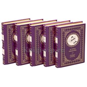 Астрид Линдгрен. Собрание из 5 книг в кожаном переплете