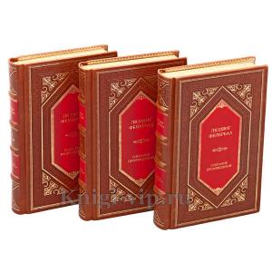 Людвиг Фейербах. Собрание произведений в 3 томах. Книги в кожаном переплёте.