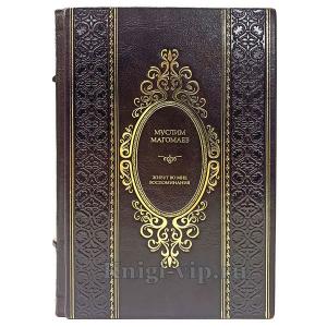 """Муслим Магомаев - """"Живут во мне воспоминания"""". Книга в кожаном переплёте"""