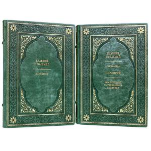 Клавдий Птолемей (комплект из 2 книг). Книги в кожаном переплёте.