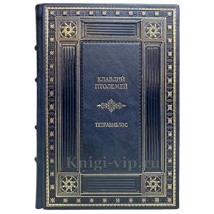 Клавдий Птолемей - Тетрабиблос. Четверокнижие. Книга в кожаном переплёте.
