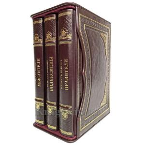 Мудрость великих в 3 томах: Бизнесмены. Мыслители. Правители. Книги в кожаном переплете