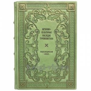 Историко-культурное наследие Туркменистана: энциклопедический словарь. Книга в кожаном переплёте