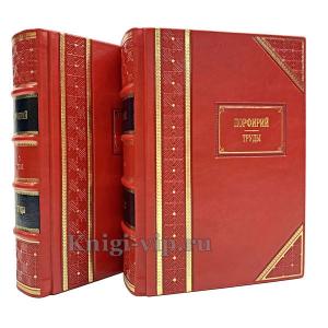 Порфирий. Труды в 2 томах. Книги в кожаном переплёте