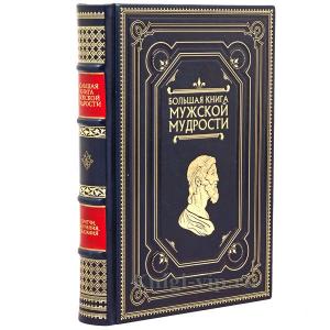 Большая книга мужской мудрости. Книга в кожаном переплёте.