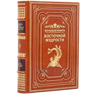 Большая книга восточной мудрости. Книга в кожаном переплёте.