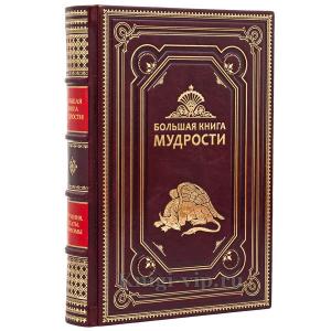 Большая книга мудрости. Книга в кожаном переплёте.