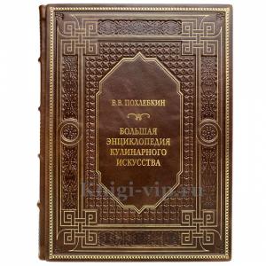 В. В. Похлебкин - Большая энциклопедия кулинарного искусства. Книга в кожаном переплёте