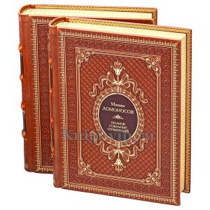 Ломоносов М.В. Полное собрание сочинений в 5 томах. Книги в кожаном переплёте