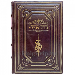 Сокровища мировой мудрости (Увеличенный формат). Книга в кожаном переплёте