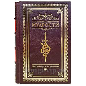 Сокровища мировой мудрости. Книга в кожаном переплёте.