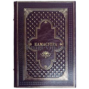 Камасутра. Подарочная книга в кожаном переплёте.