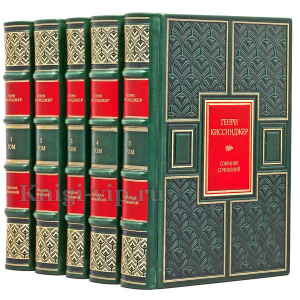 Генри Киссинджер. Собрание сочинений в 5 томах. Книги в кожаном переплете