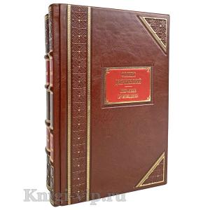 Феликс Дзержинский. Избранные произведения в 2 томах