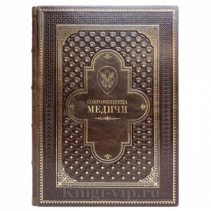 Сокровищница Медичи. Книга в кожаном переплёте
