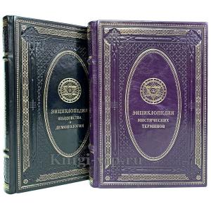 Энциклопедия колдовства, демонологии и мистических терминов в 2 томах