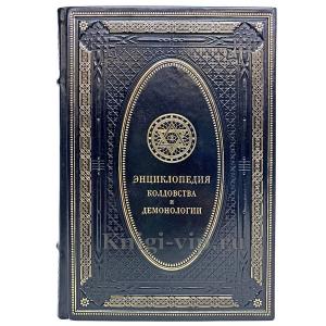 Энциклопедия колдовства и демонологии. Книга в кожаном переплёте.