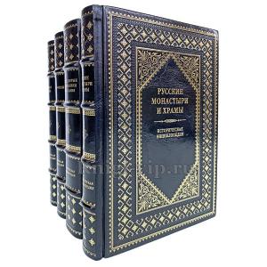 Историческая энциклопедия в 4 книгах. Книги в кожаном переплёте.