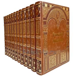 Православная энциклопедия в 56 томах. Книги в кожаном переплете