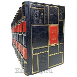 Айзек Азимов. Миры Айзека Азимова собрание в 13 томах
