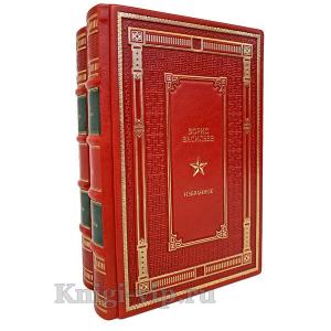 Борис Васильев. Избранное в 2 томах