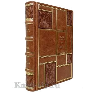 Братья Вайнеры. Собрание сочинений в 13 томах. Книги в кожаном переплёте