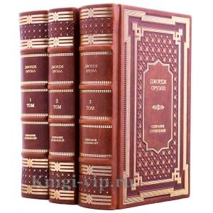 Джордж Оруэлл. Собрание сочинений в 3 томах. Книги в кожаном переплёте